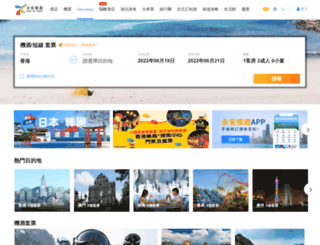 package.wingontravel.com screenshot