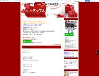 packpacks2.hida-ch.com screenshot