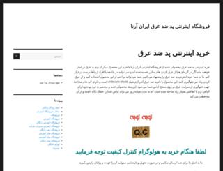 pad.iranarena.com screenshot