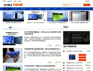 pad.yesky.com screenshot