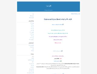 padinanews.blogfa.com screenshot
