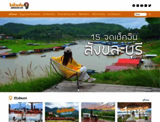 paiduaykan.com screenshot