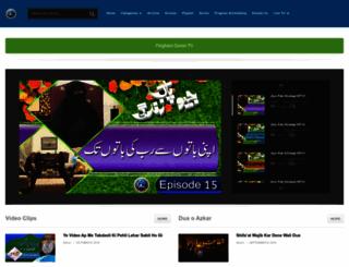 paigham.tv screenshot