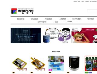 paintkimsajang.co.kr screenshot
