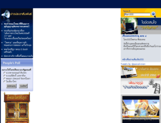 paisalvision.com screenshot
