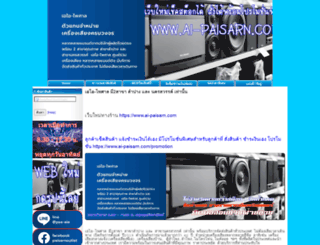 paisarn-outlet.com screenshot