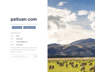 paituan.com screenshot