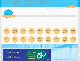 pajoohe.com screenshot