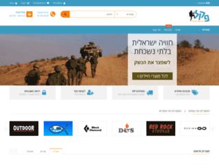 pakal.co.il screenshot