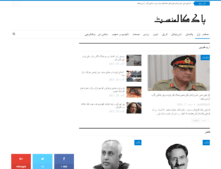 pakcolumnist.com screenshot