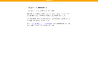 pakpak.net screenshot