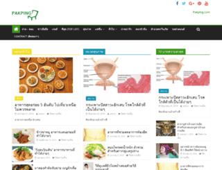pakping.com screenshot