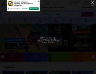 paks.ru screenshot