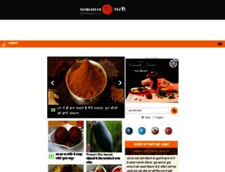 pakwangali.in screenshot