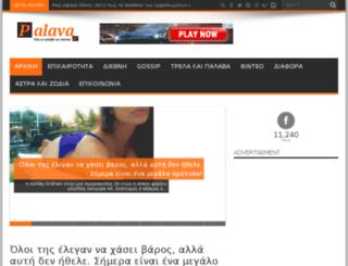 palava.gr screenshot
