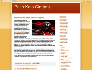 palio-kalo-cinema.blogspot.com screenshot