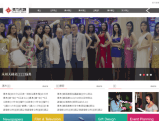 palmary.com.cn screenshot