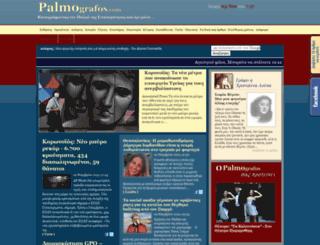 palmografos.com screenshot