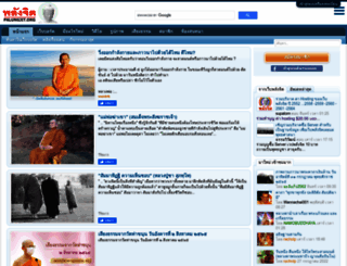 palungjit.org screenshot