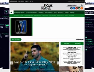 pamebala.gr screenshot