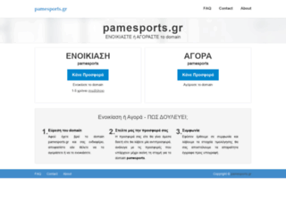 pamesports.gr screenshot