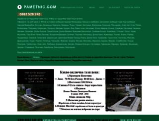pametnic.com screenshot