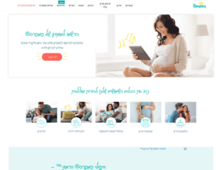 pampers.co.il screenshot
