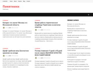 pamyatnik-blk.ru screenshot