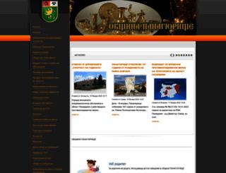 panagyurishte.org screenshot