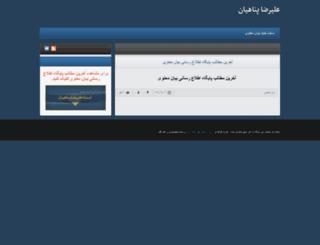 panahian.blog.ir screenshot