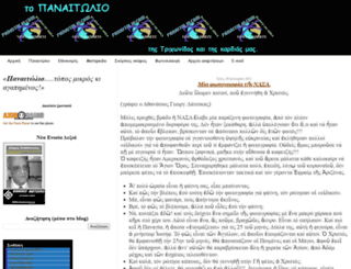 panaitolion.blogspot.com screenshot