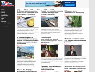 panama.ru screenshot