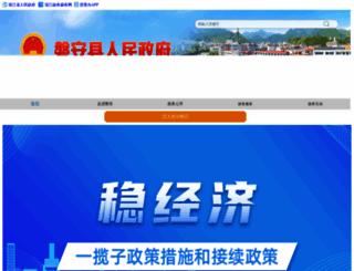 panan.gov.cn screenshot