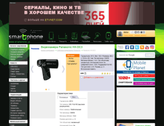 panasonic-hx-dc3.smartphone.ua screenshot