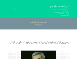 panel-marketing.ir screenshot