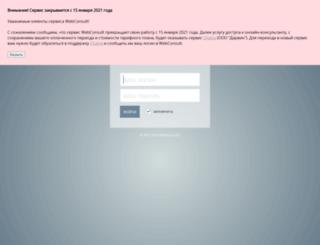 panel.consultsystems.ru screenshot