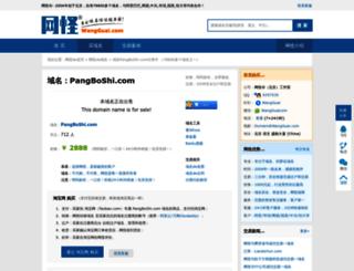 pangboshi.com screenshot