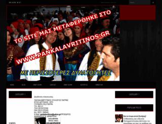pankalavritinos.blogspot.com screenshot