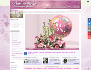pantheonflowers.gr screenshot