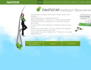pantogar.viva.ua screenshot