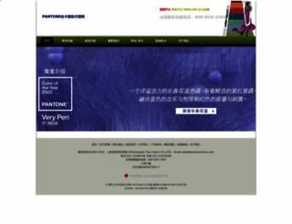 pantonechina.com screenshot