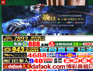 paochebao.com screenshot