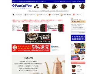 paocoffee.co.jp screenshot