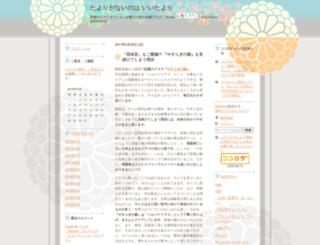 paola.cocolog-nifty.com screenshot