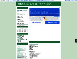 papadnuku.boo-log.com screenshot