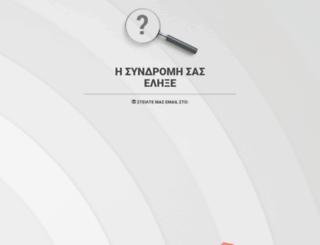 papadopoulostravel.4ty.gr screenshot