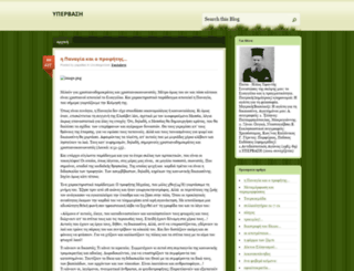 papailiasyfantis.wordpress.com screenshot