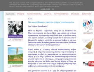 papathemelis.blogspot.com screenshot