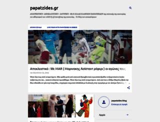 papatzides.blogspot.com screenshot
