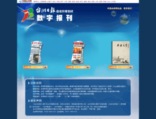 paper.taizhou.com.cn screenshot